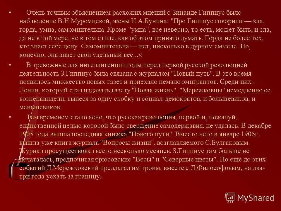 Очень точным объяснением расхожих мнений о Зинаиде Гиппиус было наблюдение В.Н.Муромцевой, жены И.А.Бунина: