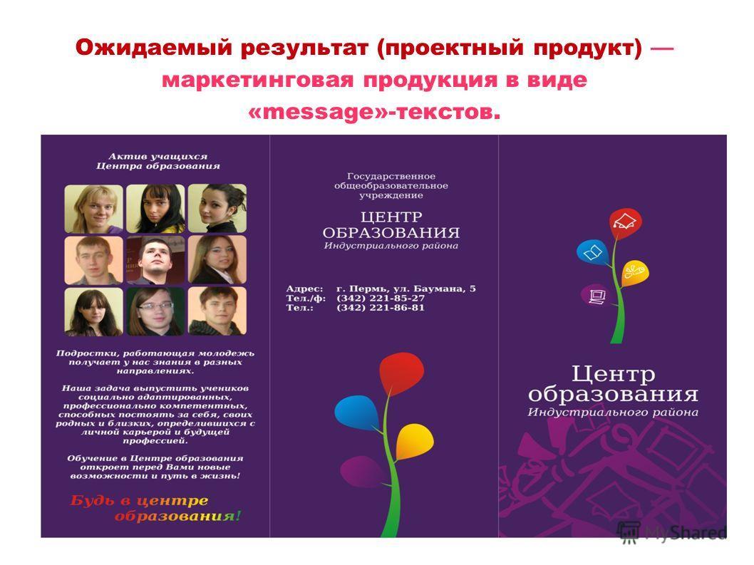 Ожидаемый результат (проектный продукт) маркетинговая продукция в виде «message»-текстов.