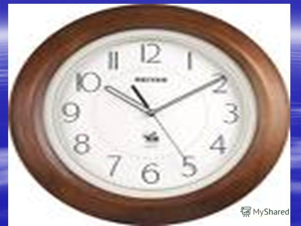 Цель урока: Создать условия для «открытия» детьми новых знаний. ЗАДАЧИ: 1.Актуализировать имеющиеся у учащихся знания по теме: «Единицы времени». 2.Дать определение единице времени «Секунда» 3.Формировать умение применять полученные знания на практик