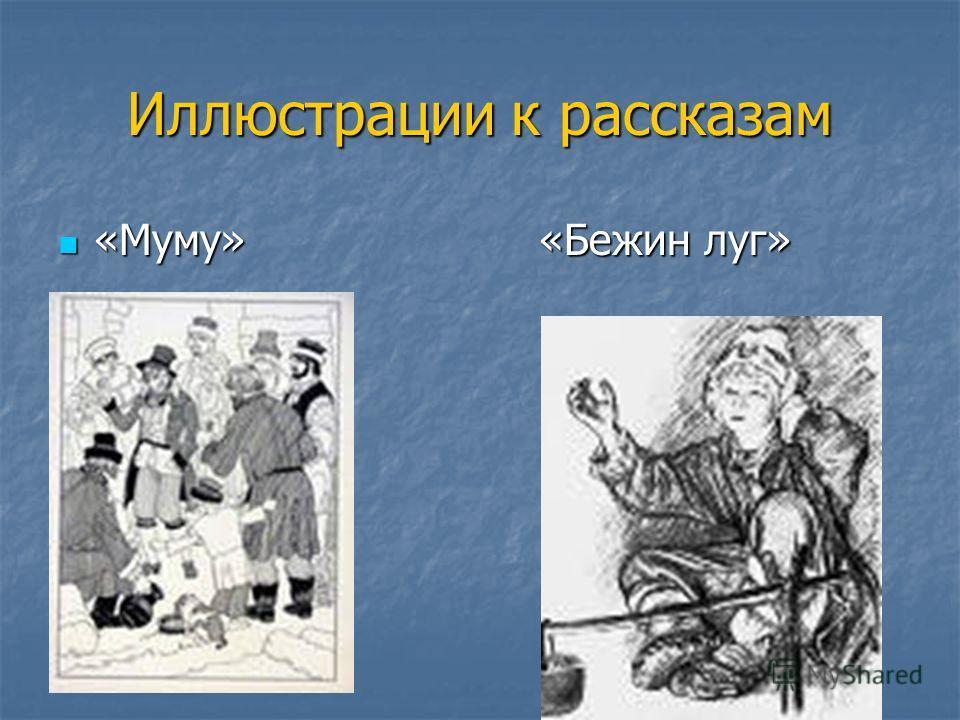 Иллюстрации к рассказам «Муму» «Бежин луг» «Муму» «Бежин луг»