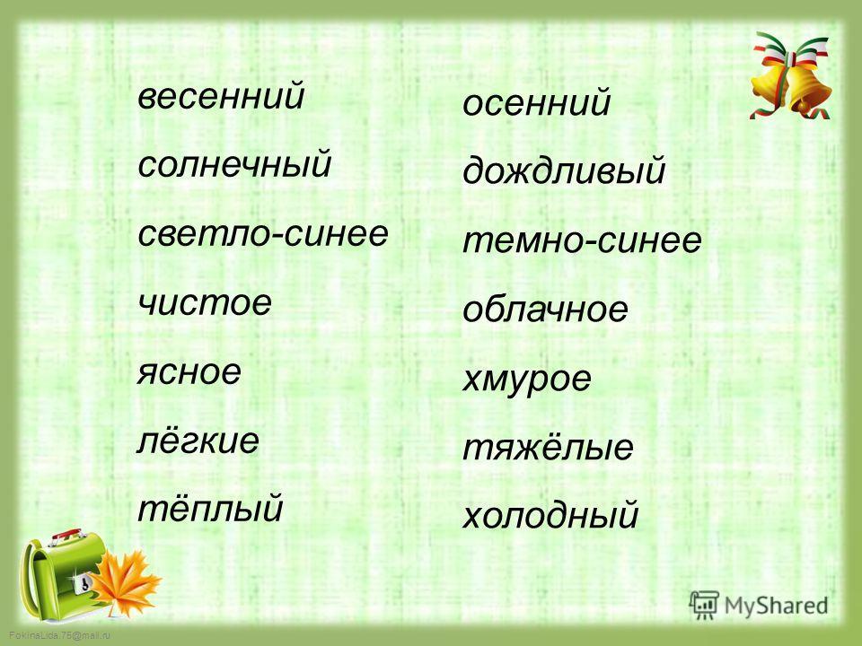FokinaLida.75@mail.ru весенний солнечный светло-синее чистое ясное лёгкие тёплый осенний дождливый темно-синее облачное хмурое тяжёлые холодный