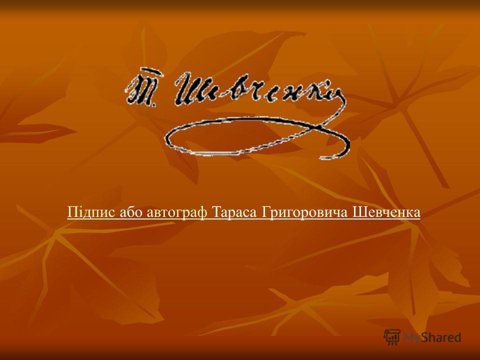 ПідписПідпис або автограф Тараса Григоровича Шевченкаавтограф