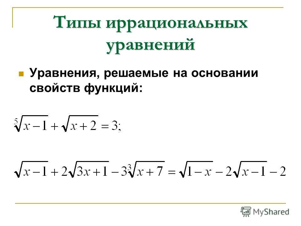 Типы иррациональных уравнений Уравнения, решаемые на основании свойств функций: