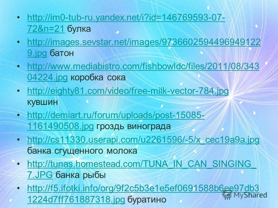 http://im0-tub-ru.yandex.net/i?id=146769593-07- 72&n=21 булкаhttp://im0-tub-ru.yandex.net/i?id=146769593-07- 72&n=21 http://images.sevstar.net/images/9736602594496949122 9.jpg батонhttp://images.sevstar.net/images/9736602594496949122 9.jpg http://www