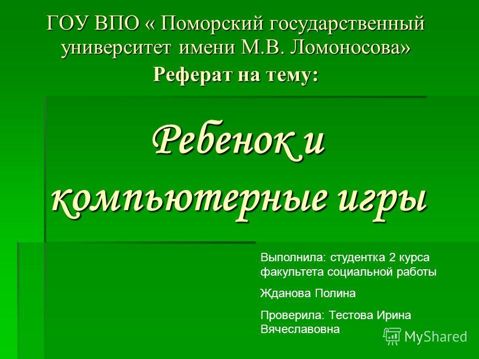 Презентация на тему ГОУ ВПО Поморский государственный  1 ГОУ