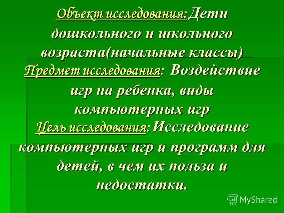 Презентация на тему ГОУ ВПО Поморский государственный  2 Объект