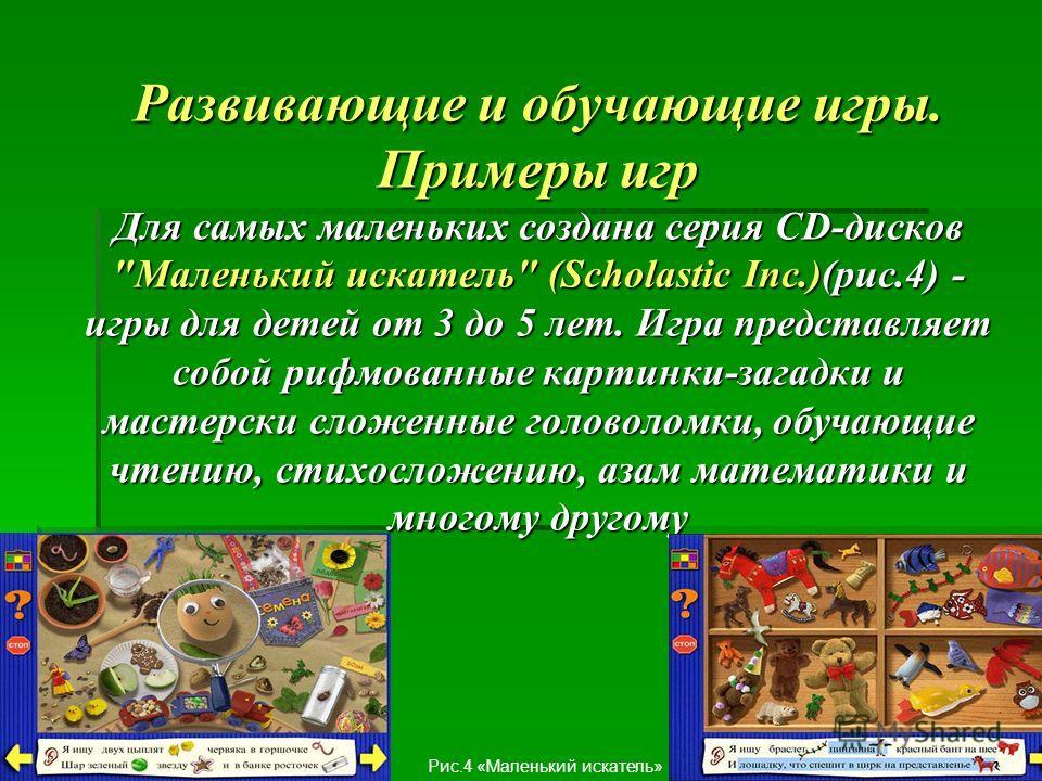 Развивающие и обучающие игры. Примеры игр Для самых маленьких создана серия CD-дисков
