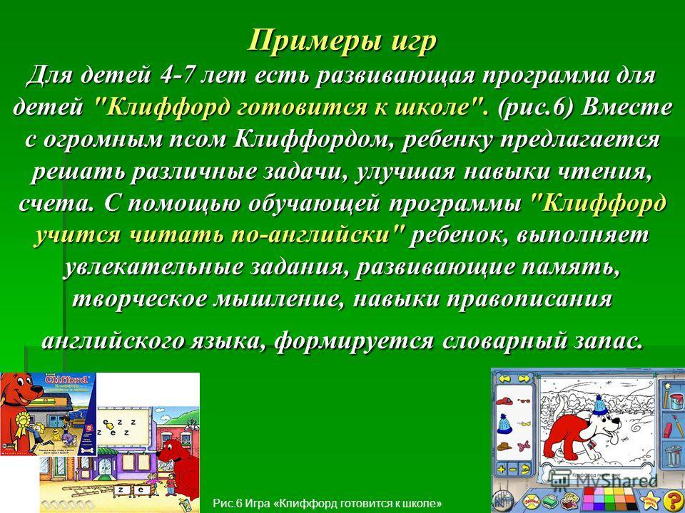 Примеры игр Для детей 4-7 лет есть развивающая программа для детей