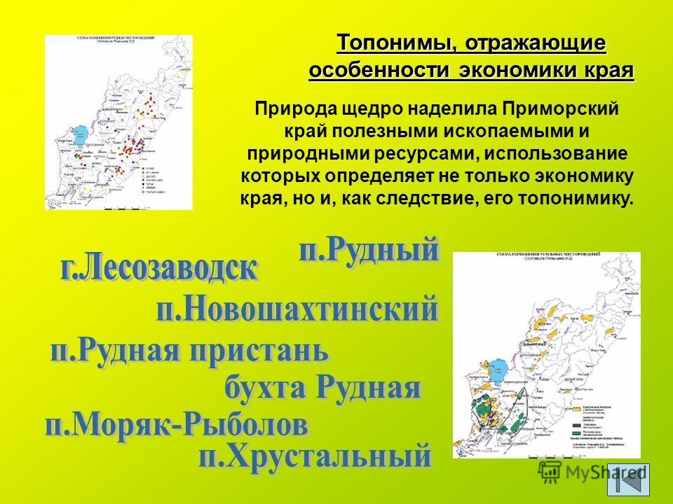 Топонимы, отражающие особенности экономики края Природа щедро наделила Приморский край полезными ископаемыми и природными ресурсами, использование которых определяет не только экономику края, но и, как следствие, его топонимику.