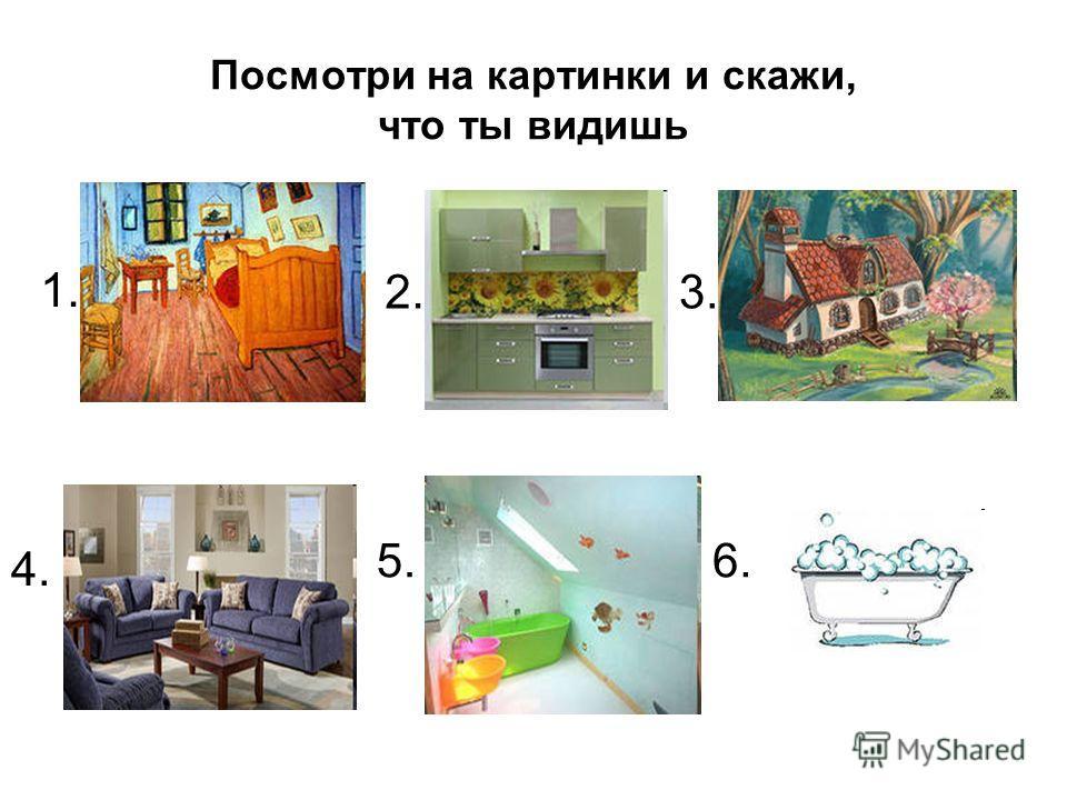 Посмотри на картинки и скажи, что ты видишь 1. 2.3. 4. 5.6.