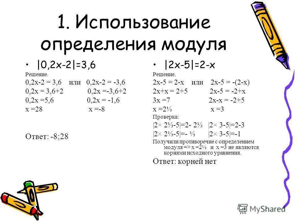 Какие из следующих уравнений вы не умеете решать? 1.5х-6=-7х+23 2.|2х-5|=2-х 3.4/х=5-х 4.х² – 5х + 6 = 0 5. 2 х² 3х+2 х-2 2-х х-2 2-х 6.|3х-1|= |2х+3| 7. 8.|0,2х-2|=3,6 9.(х-3)(2х+6)=0 10. (х+3)²-|4х+12|-21=0 11. |х-2|= х 5-х+2=0