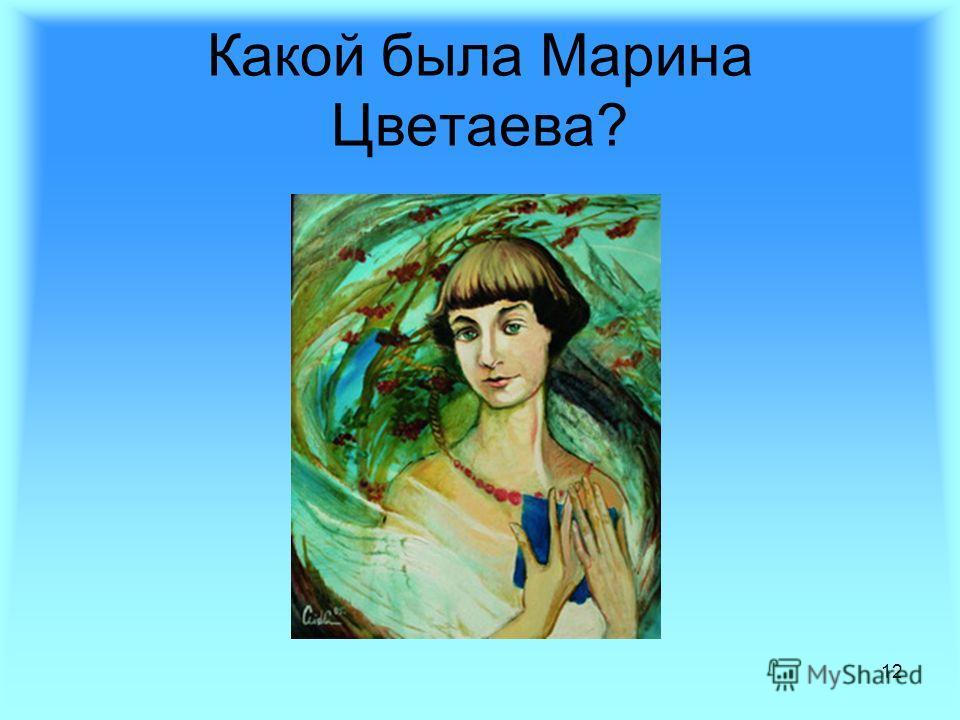 12 Какой была Марина Цветаева?