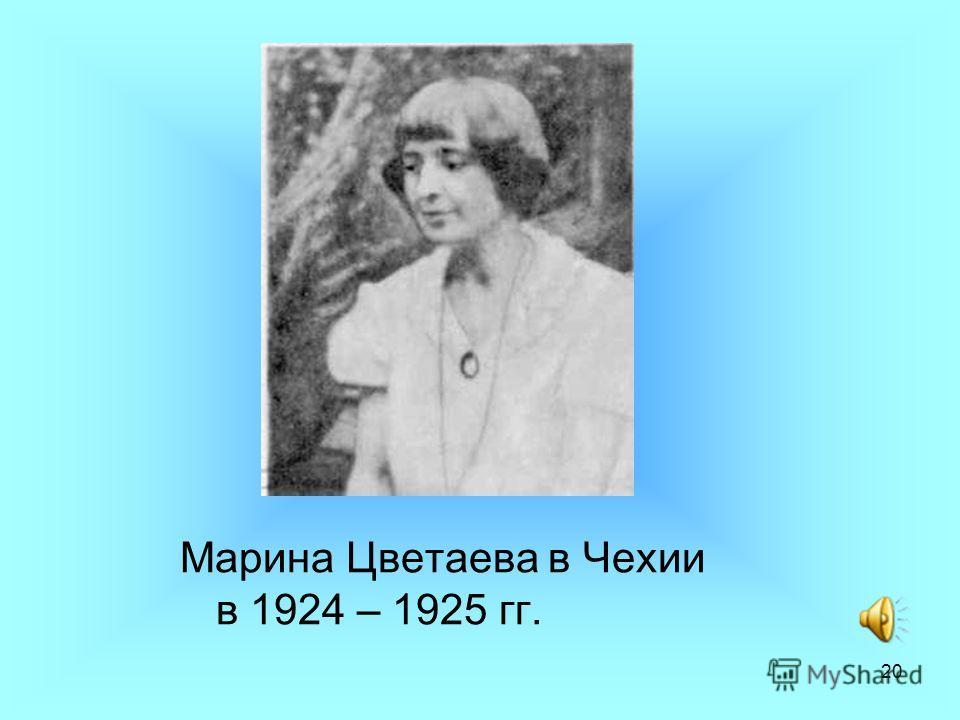 20 Марина Цветаева в Чехии в 1924 – 1925 гг.
