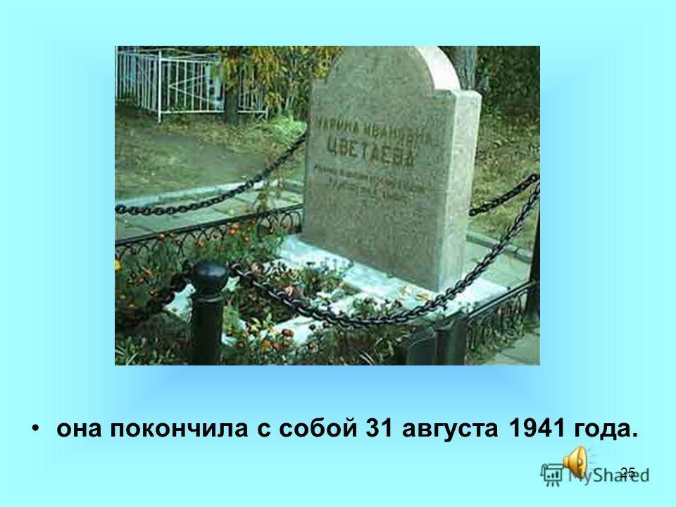 25 она покончила с собой 31 августа 1941 года.