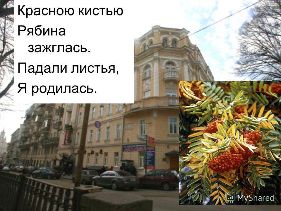 4 Красною кистью Рябина зажглась. Падали листья, Я родилась.