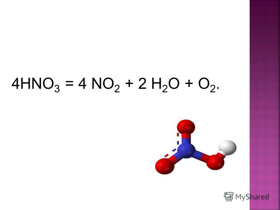 4HNO 3 = 4 NO 2 + 2 H 2 O + O 2.