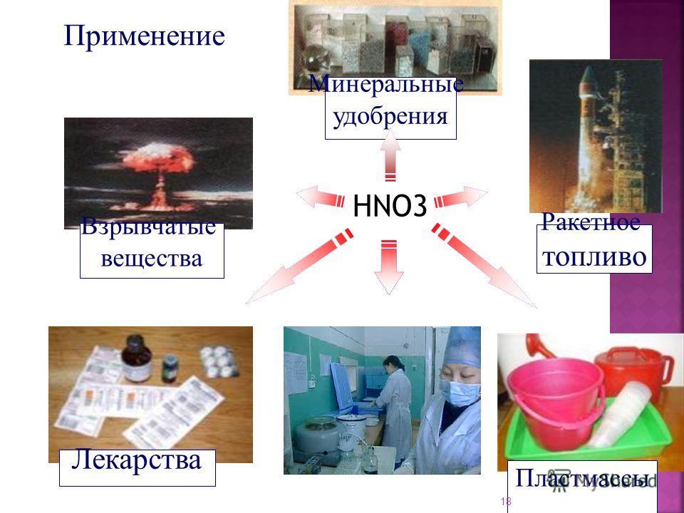 Применение HNO3 Пластмассы Ракетное топливо Лекарства Взрывчатые вещества Минеральные удобрения 18