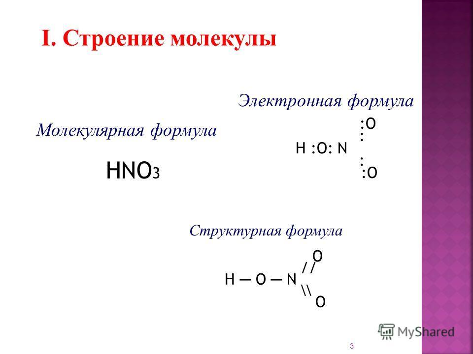 3 I. Строение молекулы