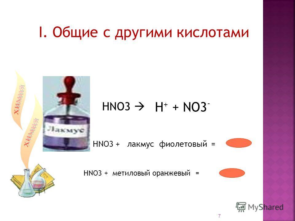НNO3 + лакмус фиолетовый = 7 НNO3 + метиловый оранжевый = НNO3 H + + NO3 -