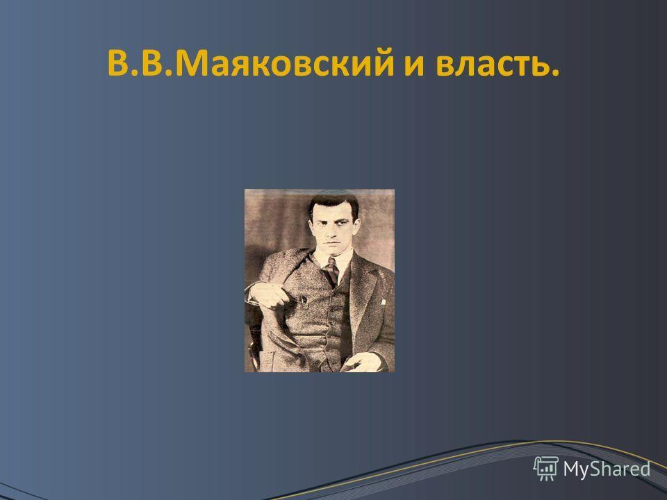 В.В.Маяковский и власть.