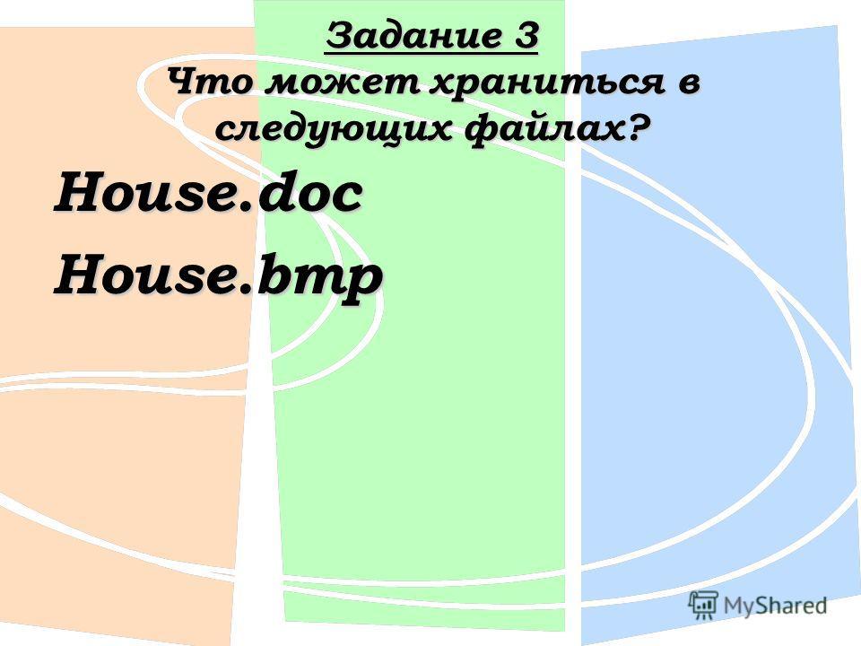 Задание 3 Что может храниться в следующих файлах? House.docHouse.bmp