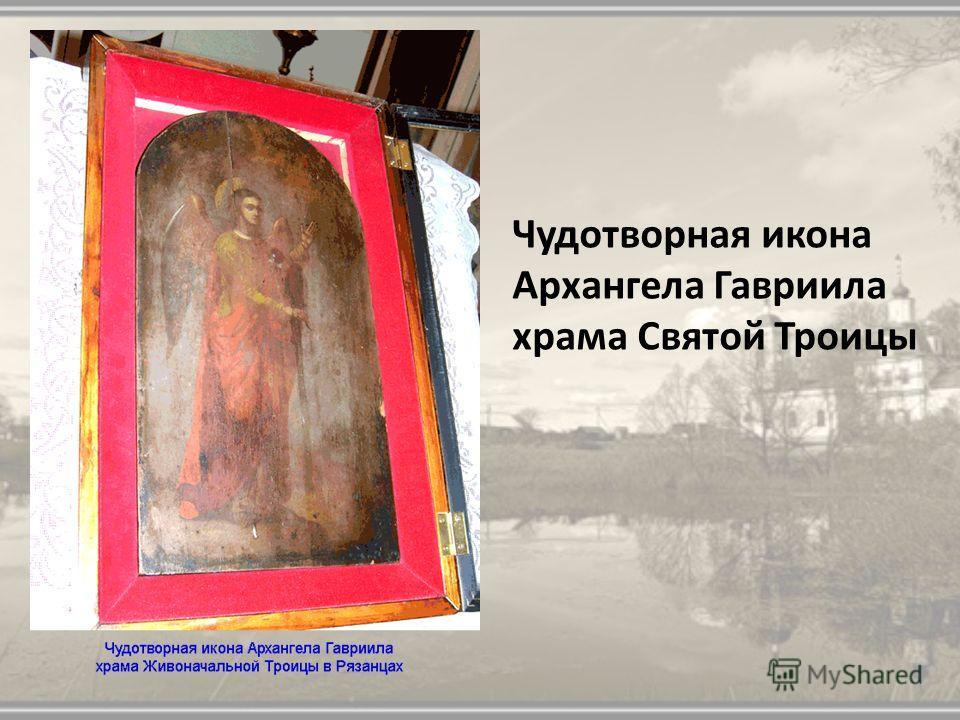 Чудотворная икона Архангела Гавриила храма Святой Троицы