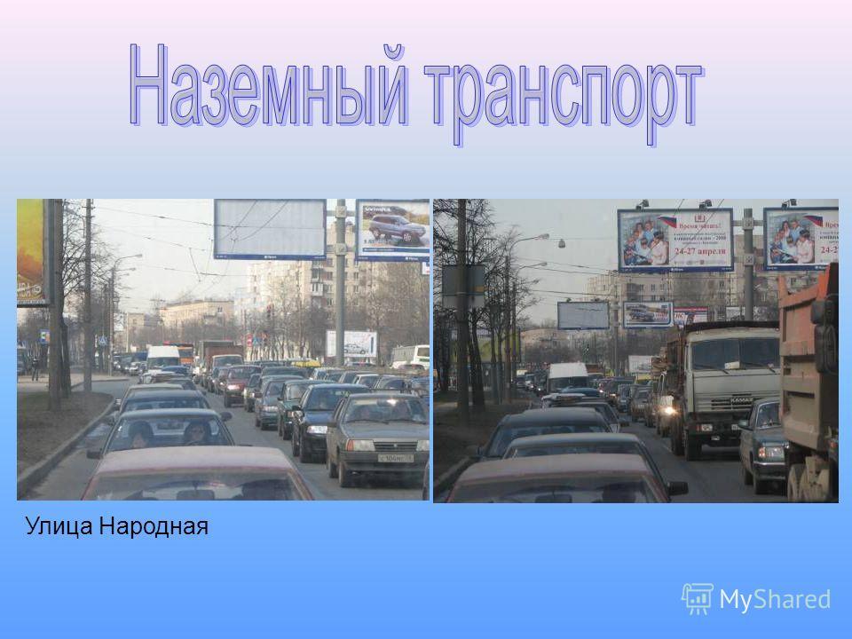 Улица Народная