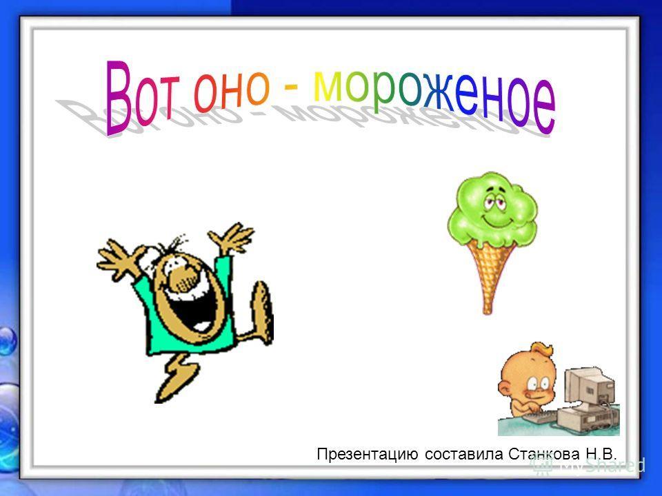 Презентацию составила Станкова Н.В.
