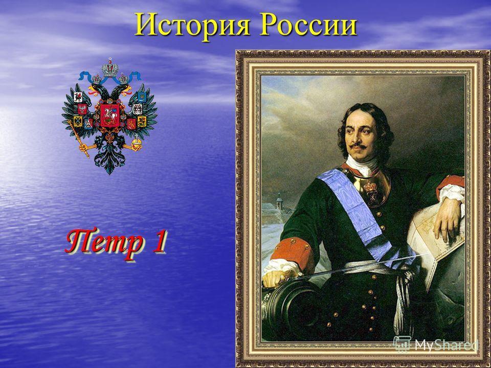 Петр 1 История России