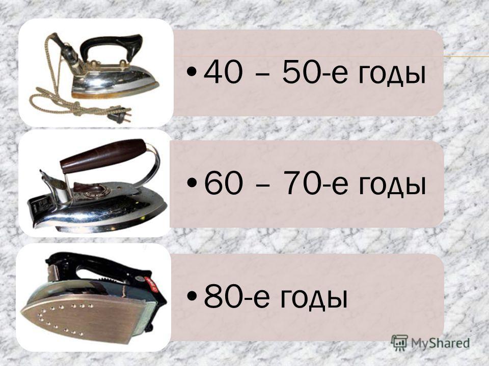40 – 50-е годы60 – 70-е годы80-е годы