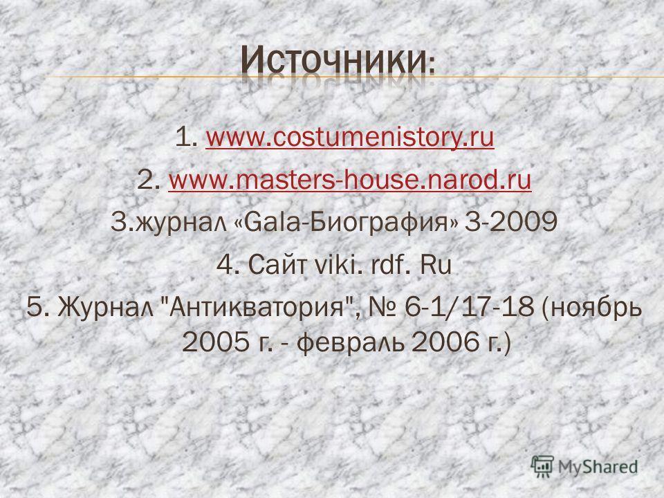 1. www.costumenistory.ruwww.costumenistory.ru 2. www.masters-house.narod.ruwww.masters-house.narod.ru 3.журнал «Gala-Биография» 3-2009 4. Сайт viki. rdf. Ru 5. Журнал Антикватория, 6-1/17-18 (ноябрь 2005 г. - февраль 2006 г.)