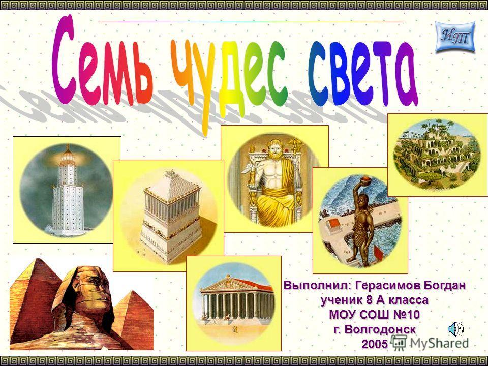 Выполнил: Герасимов Богдан ученик 8 А класса МОУ СОШ 10 г. Волгодонск 2005