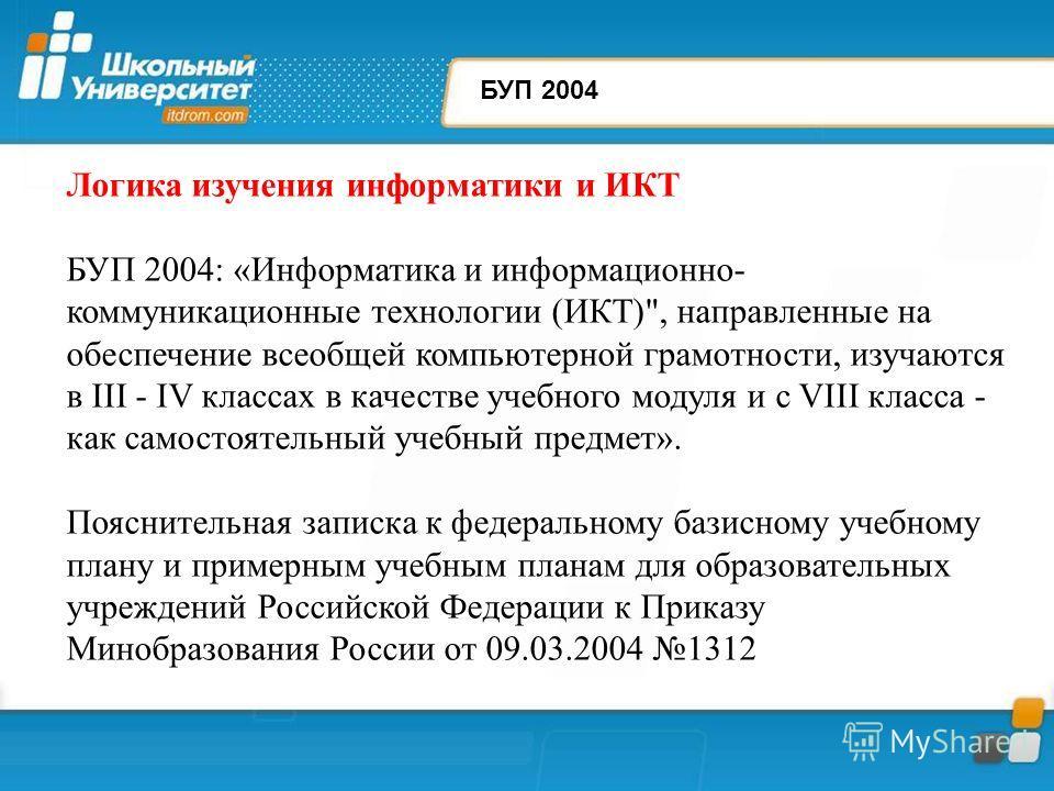 БУП 2004 Логика изучения информатики и ИКТ БУП 2004: «Информатика и информационно- коммуникационные технологии (ИКТ)