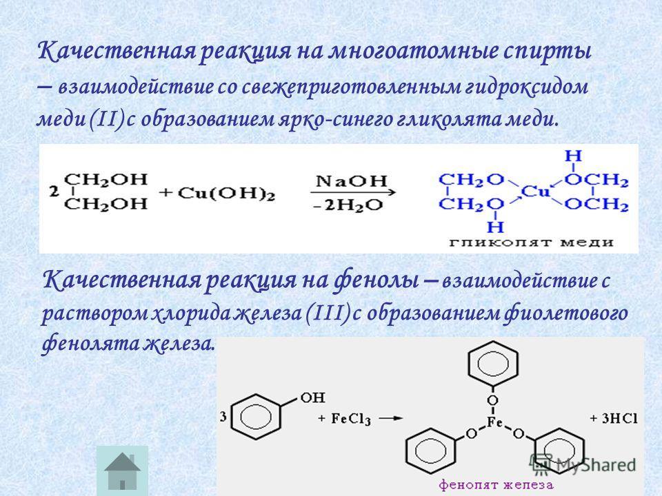 Качественная реакция на многоатомные спирты – взаимодействие со свежеприготовленным гидроксидом меди (II) с образованием ярко-синего гликолята меди. Качественная реакция на фенолы – взаимодействие с раствором хлорида железа (III) с образованием фиоле
