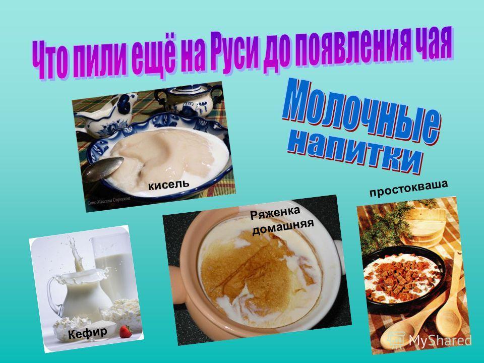 кисель Кефир Ряженка домашняя простокваша