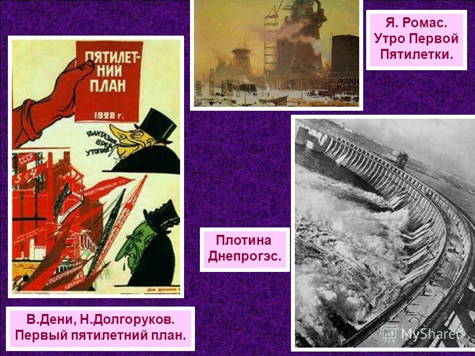 В.Дени, Н.Долгоруков. Первый пятилетний план. Плотина Днепрогэс. Я. Ромас. Утро Первой Пятилетки.