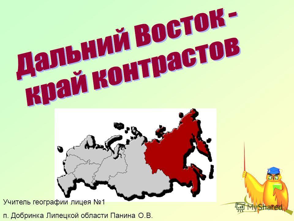 Учитель географии лицея 1 п. Добринка Липецкой области Панина О.В.