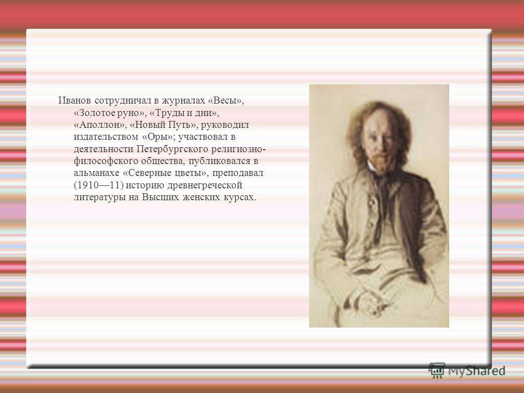 Финансовый анализ В 1894 познакомился с Лидией Зиновьевой- Аннибал, поэтессой и переводчицей, спустя пять лет ставшей женой Иванова.