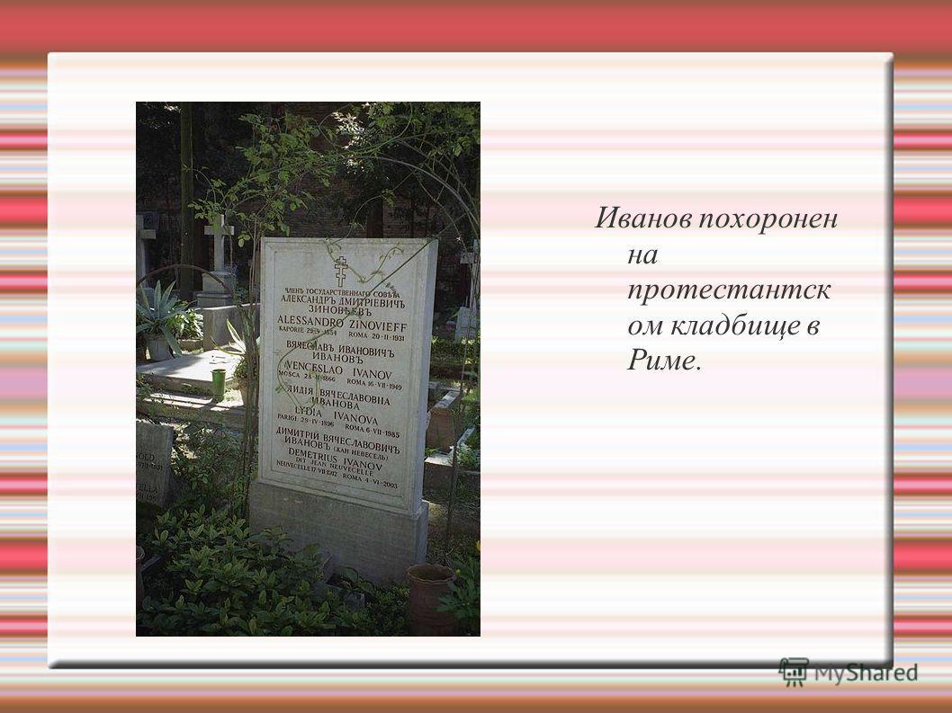 Презентация на тему Вячеслав Иванович Иванов Выполнила Ученица  8 В