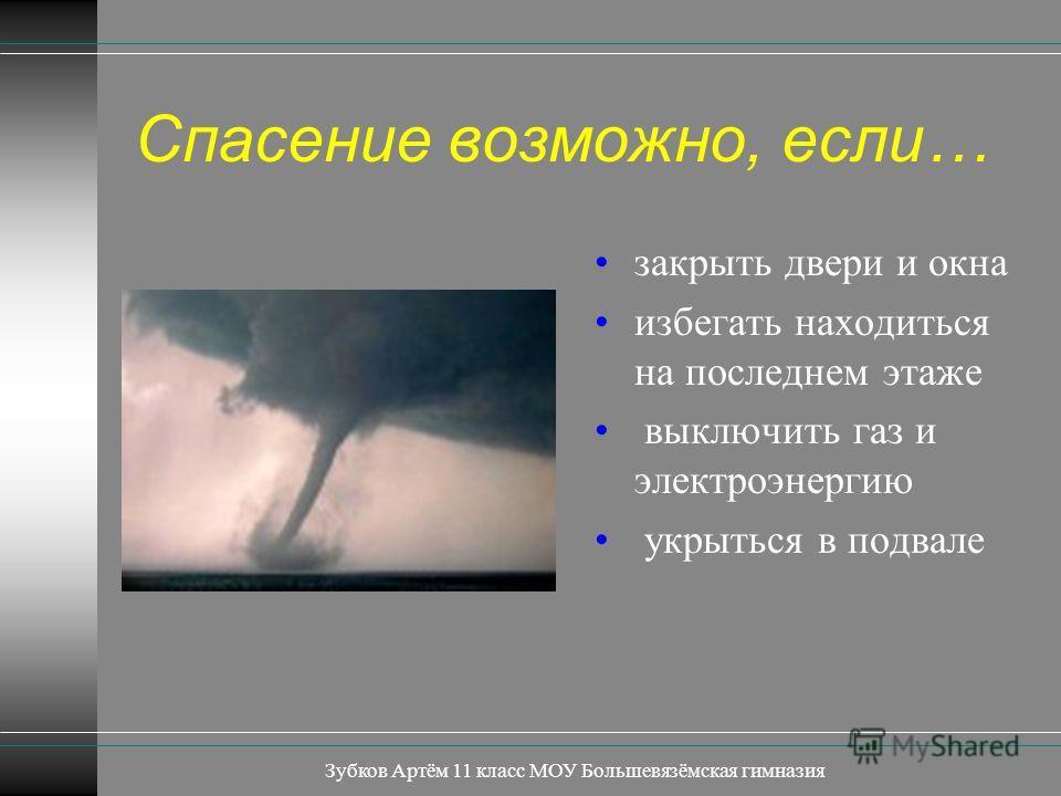 Зубков Артём 11 класс МОУ Большевязёмская гимназия Спасение возможно, если… закрыть двери и окна избегать находиться на последнем этаже выключить газ и электроэнергию укрыться в подвале