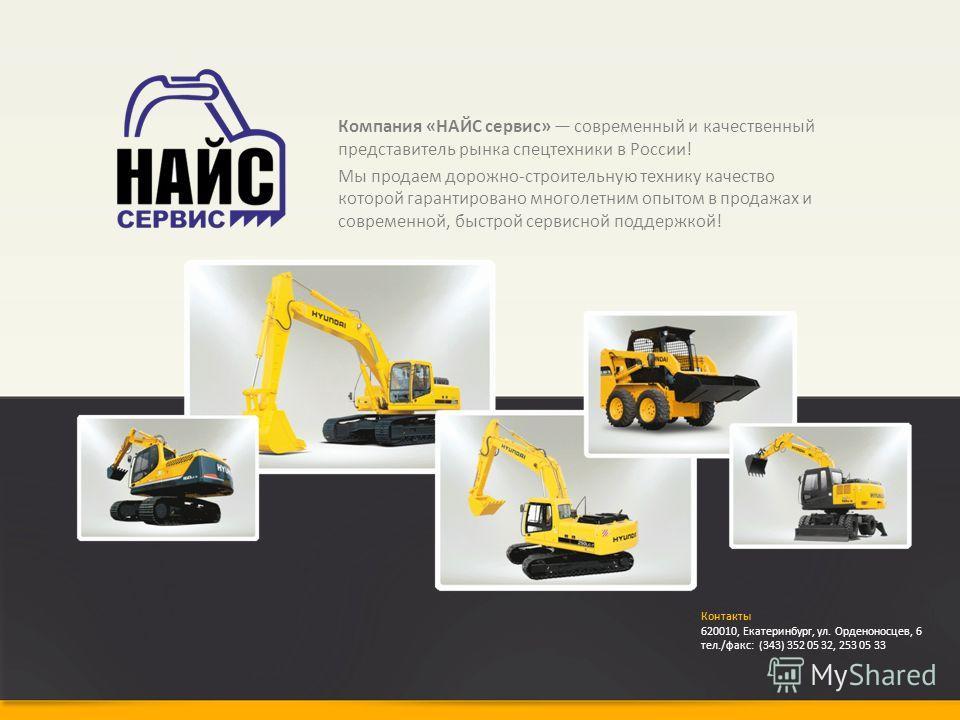 Компания «НАЙС сервис» современный и качественный представитель рынка спецтехники в России! Мы продаем дорожно-строительную технику качество которой гарантировано многолетним опытом в продажах и современной, быстрой сервисной поддержкой! Контакты 620