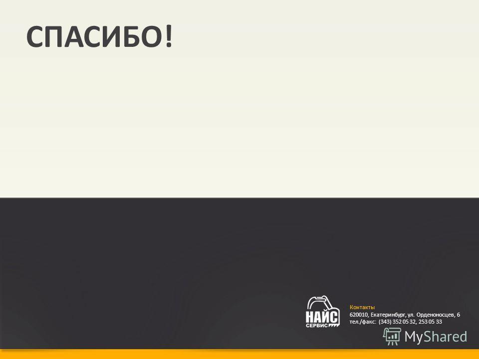 Контакты 620010, Екатеринбург, ул. Орденоносцев, 6 тел./факс: (343) 352 05 32, 253 05 33 СПАСИБО!