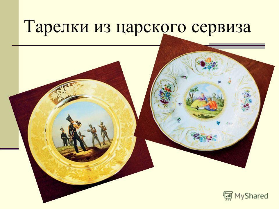 Путешествие по России Второго мая 1837 года Александр отправился в первое большое путешествие по родной стране, которую ему предстояло увидеть, чтобы представлять, чем и кем суждено ему управлять, когда наступит его время. Поездка продолжалась до кон