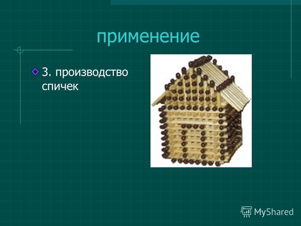 применение 3. производство спичек