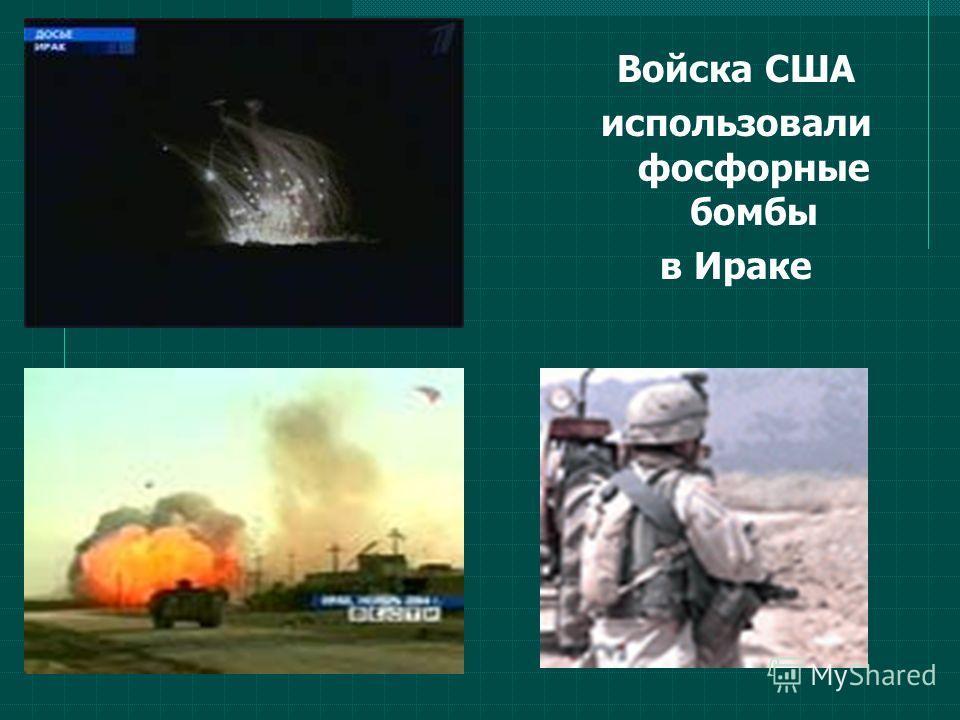 Войска США использовали фосфорные бомбы в Ираке
