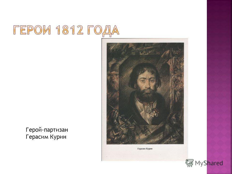 Герой-партизан Герасим Курин
