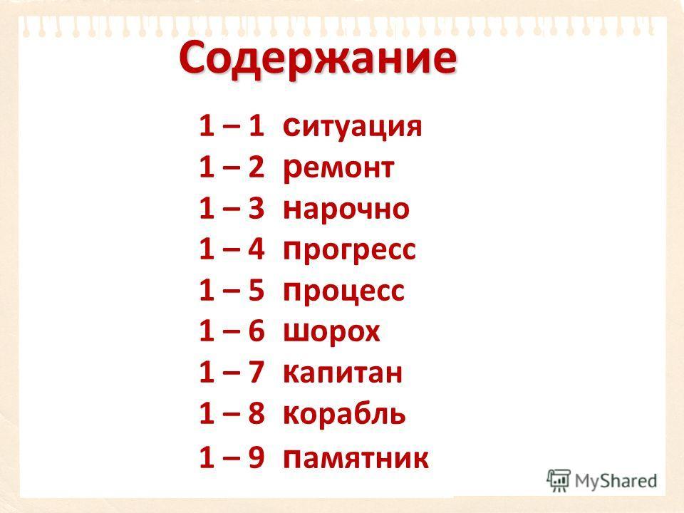 Содержание 1 – 1 с итуация 1 – 2 р емонт 1 – 3 н арочно 1 – 4 п рогресс 1 – 5 п роцесс 1 – 6 ш орох 1 – 7 к апитан 1 – 8 к орабль 1 – 9 п амятник