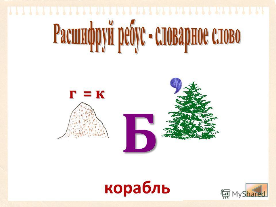 корабль г = к Б