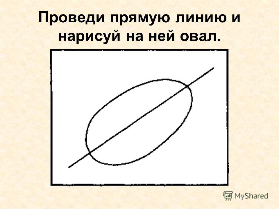 Проведи прямую линию и нарисуй на ней овал.