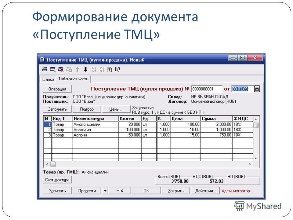 Формирование документа « Поступление ТМЦ » В журнале документов найти документ Заявка поставщику и на основании его сформировать документ Поступление ТМЦ Провести документ